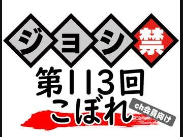 『津田健次郎・大河元気のジョシ禁ラジオ!! 第113回こぼれ!!【ch会員向け】』のサムネイル
