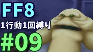 【FF8】1行動1回縛り part9
