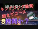 【プレイして楽しい】メタルギアソリッド2を実況していくpart8