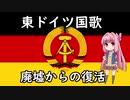 【歌うボイスロイド】旧東ドイツ国歌「廃墟からの復活」  Auf...
