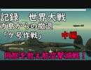 【ゆっくり歴史解説】記録 世界大戦 ガ島からの撤退「ケ号作戦」中編 【ガダルカナル攻防戦】