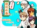 【刀剣乱舞】おだて組の特別任務 ~本丸宝探し~ ①【プレイ動画】