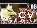 【シャドウハーツ2】CVあるんかい!_06
