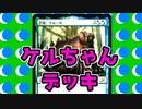 【MTGA】相棒ケルーガ&ドローランプ~ナーフされた相棒ギミックをうまく使えるのはカバだけ~