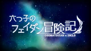 【卓ゲ松さんSW2.0】六つ子のフェイダン冒