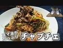 【貧ぼっち飯】ゴマ油が香ばしいチャプチェ