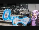 【自転車車載】自転車ツーリング ロードバイクで四国一周 Part5