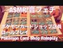 【音フェチ】ポケモンカードショップロールプレイ【ASMR】