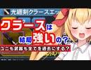 【PSO2ゆる解説】クラースユニットとクラース武器の話【最強武器?】