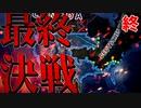 【HoI4】 世界帝国への道 最終話 『最終決戦! 大陸電撃戦!!』 ドイツ帝国プレイ 【ハーツオブアイアン4/ゆっくり実況】