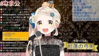 【町田ちま】紅蓮の弓矢 / Linked Horizon