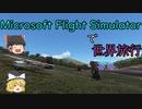 【ゆっくり実況】Microsoft Flight Simulatorで世界旅行 #4