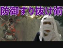 [ゴーストオブツシマ]実写志々雄真実とフックショット最強[Ghost of Tsushima]#30