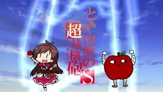 【とある山形の超林檎砲】sister's voice【あかりんごボイス実装記念】