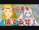 【ゼルダBotW縛りプレイ】縛られ葵、ハイラルに散る! 8th【...