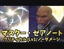 【キングダムハーツ3 Re Mind】リミカ「マスター・ゼアノート」戦【クリティカルモード/Lv1/ノーダメージ】
