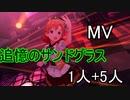 【ミリシタ(1+5人)】追憶のサンドグラス(MV)