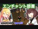 【マインクラフト】きりたんの豆腐増築大作戦!part30【VOICE...