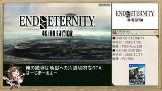 END OF ETERNITY 4K/HD EDITION RTA_3:36: