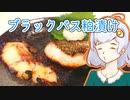 キズナ☆食味研究所 vol.5 ブラックバス粕漬け【ブラックバス料理祭】