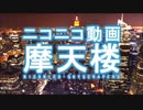 【総勢56名】ニコニコ動画摩天楼【ヲタ芸】【技95連発!!】【コロナに負けるな!】