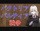 【3分戦史解説】バクトリア・パルティア戦争【VOICEROID解説】