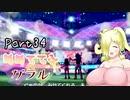 【ポケモン剣盾】ぬめててふinガラル Part34【ゆっくり実況...