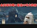 [ゴーストオブツシマ]実写志々雄真実と戦争中の悪について考える[Ghost of Tsushima]#31