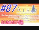 【AIR】涙もろい人が泣けるギャルゲーやってみた☆87【実況】