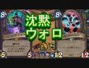 【HearthStone】地味なカードを輝かせたい!Part6「大魔女ウィロー」【魔法学院スクロマンス】