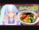 【第一回スパイス祭】野菜たっぷりでいいですね!【夏野菜のサブジ】