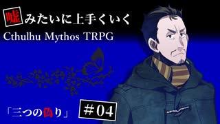 【クトゥルフ神話TRPG】三つの偽り #4【う