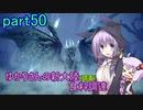 【MHW:IB】ゆかりさんの新大陸(調査)食料調達 part50