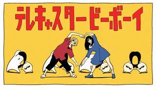 テレキャスタービーボーイ(long ver.)