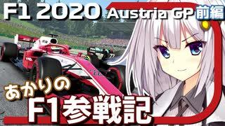 【F1 2020】あかりのF1参戦記! オーストリ