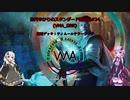 【MTG】結月ゆかりのスタンダード奮闘記#24(VMA_GBR 2回戦)