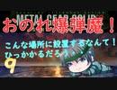 【プレイして楽しい】メタルギアソリッド2を実況していくpart9