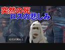 [ゴーストオブツシマ]実写志々雄真実と誉れじじいと会いずらい[Ghost of Tsushima]#32