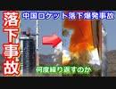 【ゆっくり解説】落下爆発!窓ガラスも割れた!中国ロケット...