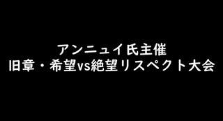 【MUGEN】[旧章] 希望vs絶望リスペクト大