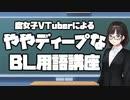 腐女子VTuberによるややディープなBL用語講座【鈴鹿詩子/にじ...