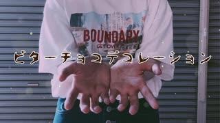 【□】ビターチョコデコレーション 踊って