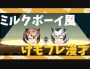 【ミルクボーイ漫才パロ】けものフレンズ(ゆっくり)改変版