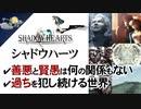 【シャドウハーツ考察・解説】現実に繋がるストーリー【第83...