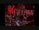 1991年03月29日 ゲーム 斬 夜叉円舞曲(MD) BGM 「Game Over」