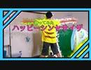 【踊ってみた】ハッピーシンセサイザ踊ってみた!!
