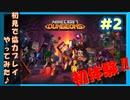 PART②【マインクラフト ダンジョンズ】二人でワイワイ。協力&初見プレイ!【Minecraft Dungeons】