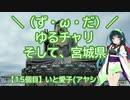 【アシスト車載】\(ず・ω・だ)/ゆるチャリそして、宮城県 15個目 いと愛子(アヤシ)