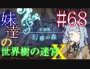 【世界樹の迷宮X】妹達の世界樹の迷宮X #68【VOICEROID実況】
