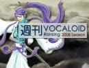 週刊VOCALOIDランキング #38